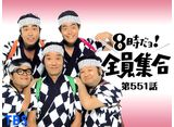 TBSオンデマンド「8時だョ!全員集合 #551」