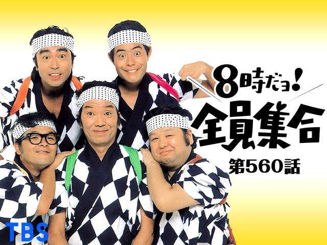 TBSオンデマンド「8時だョ!全員集合 #560」