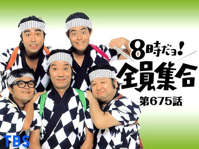 TBSオンデマンド「8時だョ!全員集合 #675」
