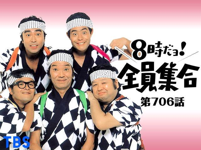TBSオンデマンド「8時だョ!全員集合 #706」