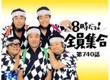 TBSオンデマンド「8時だョ!全員集合 #740」