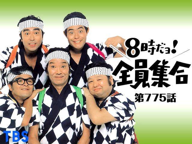 TBSオンデマンド「8時だョ!全員集合 #775」