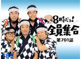 TBSオンデマンド「8時だョ!全員集合 #791」