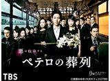 TBSオンデマンド「ペテロの葬列」30daysパック