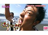 日テレオンデマンド「それゆけ!ゲームパンサー! #71」