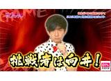 日テレオンデマンド「それゆけ!ゲームパンサー! #73」