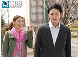 TBSオンデマンド「ぼくの妹 #1」