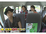 おにぎりあたためますか 真夏の北海道編・札幌〜オロロン〜空知の旅 #6