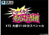 TBSオンデマンド「ナマイキ!あらびき団 #72 大盛!60分スペシャル」