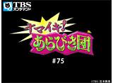 TBSオンデマンド「ナマイキ!あらびき団 #75」
