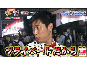 日テレオンデマンド「それゆけ!ゲームパンサー! #78」