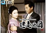 TBSオンデマンド「松本清張作家活動40年記念『迷走地図』」