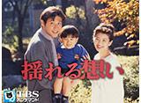 TBSオンデマンド「揺れる想い」30daysパック