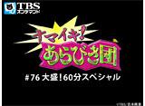 TBSオンデマンド「ナマイキ!あらびき団 #76 大盛!60分スペシャル」