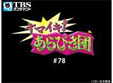 TBSオンデマンド「ナマイキ!あらびき団 #78」