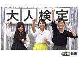 テレ朝動画「ももクロChan〜Momoiro Clover Z Channel〜 #202」