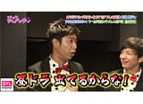 日テレオンデマンド「それゆけ!ゲームパンサー! #80」