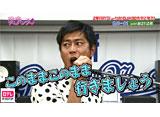 日テレオンデマンド「それゆけ!ゲームパンサー! #82」