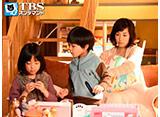 TBSオンデマンド「ママとパパが生きる理由。 #2」