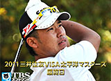 2011三井住友VISA太平洋マスターズ 最終日