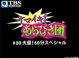 TBSオンデマンド「ナマイキ!あらびき団 #80 大盛!60分スペシャル」