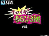 TBSオンデマンド「ナマイキ!あらびき団 #83」