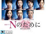 TBSオンデマンド「Nのために」30daysパック