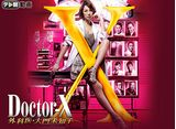 テレ朝動画「ドクターX 〜外科医・大門未知子〜(2014)」 14daysパック