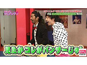 日テレオンデマンド「それゆけ!ゲームパンサー! #87」