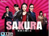 TBSオンデマンド「SAKURA〜事件を聞く女〜」30daysパック