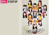 日テレオンデマンド「NOGIBINGO!3」30daysパック