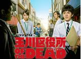 テレビ東京オンデマンド「玉川区役所 OF THE DEAD」30daysパック