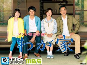 TBSオンデマンド「ドラマ特別企画『わが家』」