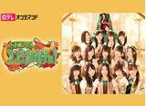 日テレオンデマンド「SKE48 エビカルチョ!」30daysパック