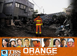 TBSオンデマンド「ORANGE〜1.17 命懸けで闘った消防士の魂の物語〜」