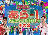 TBSオンデマンド「あらびき団 Presents あら-1グランプリ2014 その2」