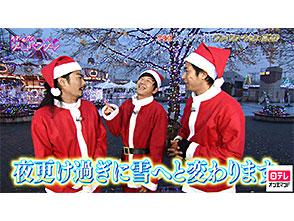 日テレオンデマンド「それゆけ!ゲームパンサー! #88」