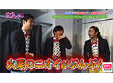 日テレオンデマンド「それゆけ!ゲームパンサー! #91」