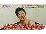 日テレオンデマンド「それゆけ!ゲームパンサー! #92」