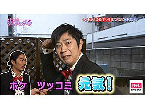 日テレオンデマンド「それゆけ!ゲームパンサー! #94」