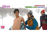 日テレオンデマンド「それゆけ!ゲームパンサー! #96」