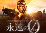 テレビ東京オンデマンド「永遠の0 第2夜」