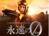 テレビ東京オンデマンド「永遠の0」14daysパック