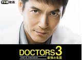 テレ朝動画「DOCTORS 3 最強の名医」14daysパック