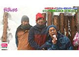 日テレオンデマンド「それゆけ!ゲームパンサー! #97」