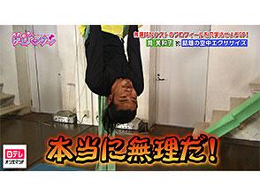 日テレオンデマンド「それゆけ!ゲームパンサー! #99」