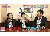 日テレオンデマンド「それゆけ!ゲームパンサー! #100」