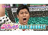日テレオンデマンド「それゆけ!ゲームパンサー! #102」