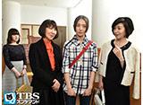 TBSオンデマンド「マザー・ゲーム〜彼女たちの階級〜 #4」