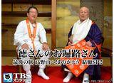 徳さんのお遍路さん 最後の旅 高野山へ!ありがとう 結願SP!!